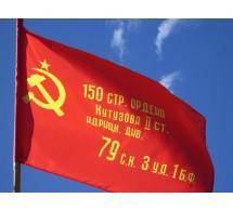 Штурмовое Знамя Победы 90х145 см
