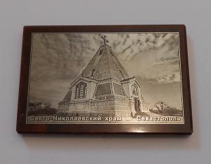 "Магнит из обсидиана ""Свято-Николаевский монастырь"""