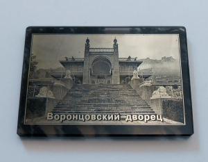 "Магнит из обсидиана ""Воронцовский дворец"""
