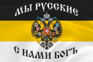 Флаг Российской империи 90х145 см